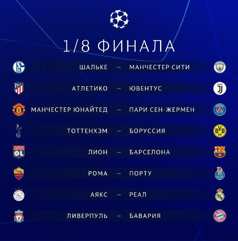 Все матчи лиги чемпионов 2019 [PUNIQRANDLINE-(au-dating-names.txt) 34
