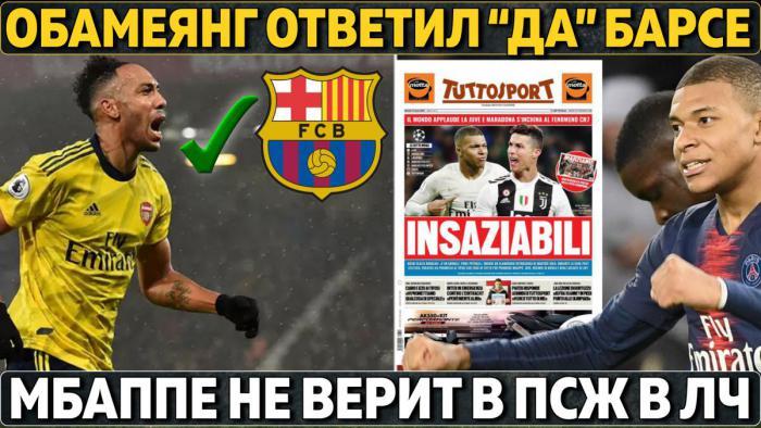 Свежие новости про футбол испания