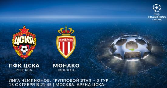 Монако прогноз гидрометцентра цска футбол