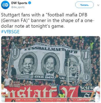 Фанаты Штутгарта выразили протест Немецкому футбольному союзу баннером в виде банкноты