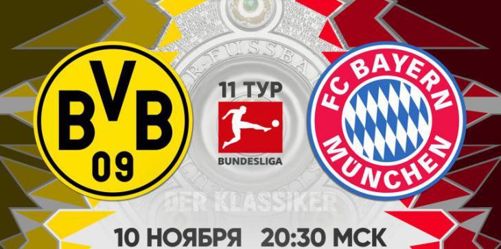 Стартовые составы, прогноз и прямая трансляция матча Боруссия Дортмунд - Бавария Мюнхен 11 тур Бундеслига