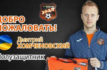 Дмитрий Хомченовский