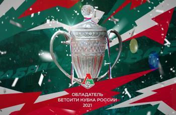 Локомотив выиграл рекордный Кубок России