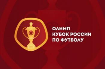 Кубок России Жеребьевка 1/16 финала 2019/20
