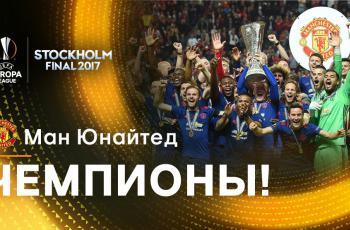 Игроки «Манчестер Юнайтед» хорошо заработали, победив в Лиге Европы