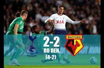 Кубок Англии: Тоттенхэм 2:2 Уотфорд