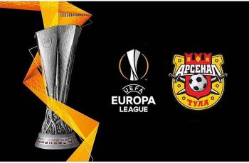 Соперники тульского Арсенала в Лиге Европы