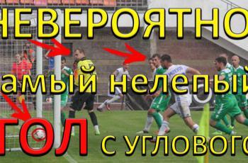 Невероятно! Самый нелепый гол с углового в истории футбола